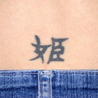 Girl with tattoo, trampstamp, mom jeans